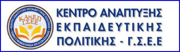 ΚΑΝΕΠ ΓΕΣΕΕ